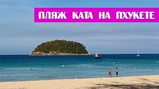 Пляж Ката на Пхукете: описание, рестораны, рынки ♒ Kata Beach, Phuket(Ката Бич или пляж Ката на Пхукете один из самых популярных. На пляже Ката расположены отели, рестораны, мага..., 2017-02-06T03:06:38.000Z)