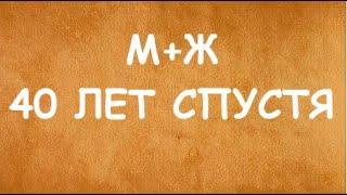 М + Ж ...40 ЛЕТ СПУСТЯ...#СЕМЕЙНАЯЖИЗНЬ#ИРОНИЯ#ЮМОР#