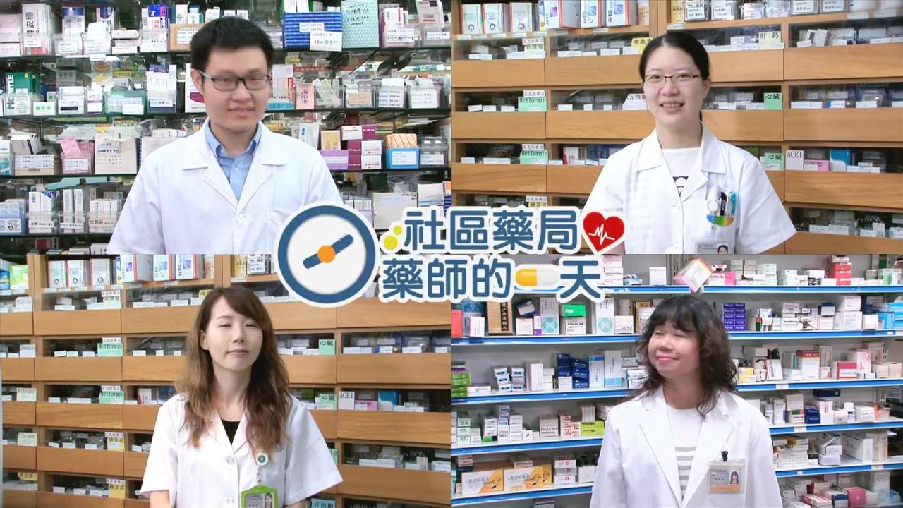 社區藥局藥師的一天 - YouTube