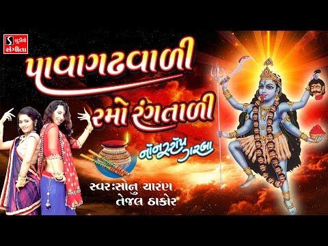 Gujarati Nonstop Garba 2017 -  Sonu Charan - Tejal Thakor - Mahakali Ma Na Garba