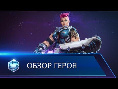 видео: Обзор героя: Заря