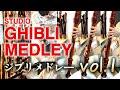 リコーダー多重録音で ジブリメドレー【全部俺の笛】/Studio Ghibli Medley [Recorder Overdubbing]