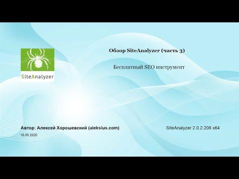 Бесплатный SEO инструмент SiteAnalyzer