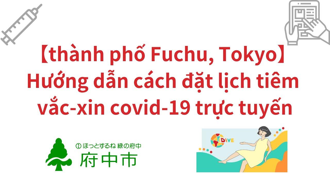 [thành phố Fuchu, Tokyo]Hướng dẫn cách đặt lịch tiêm vắc-xin covid-19 trực tuyến