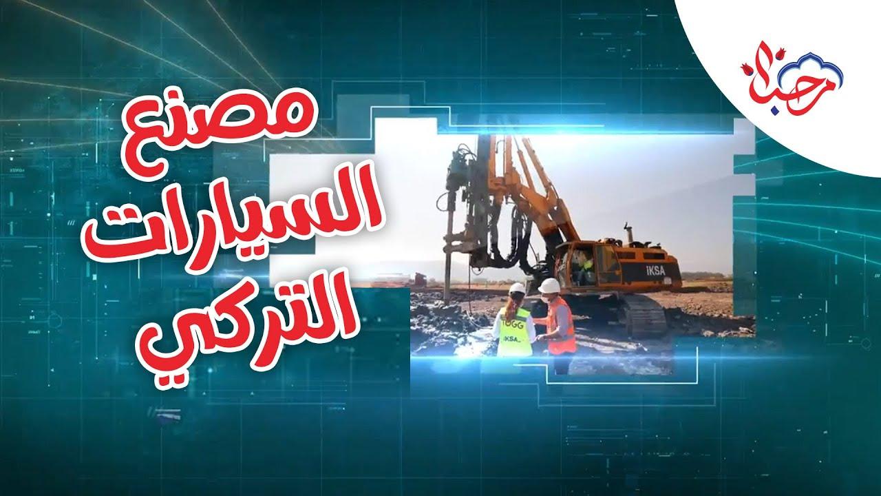 انجازات الشهر الثاني من انشاء مصنع السيارة الكهربائية التركية TOGG