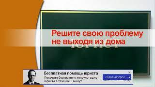 юристы дез капотня(, 2018-02-06T13:45:24.000Z)