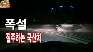 """""""폭설""""20년된 국산차 눈길질주 후륜…"""