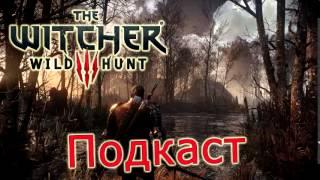 Ведьмак 3 Дикая охота - Подкаст - Лучшая игра последних лет