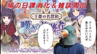 [LIVE] 危険物を取り扱えるようになった鳩のプリコネ