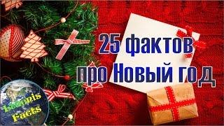видео Новогодние традиции от Петра I