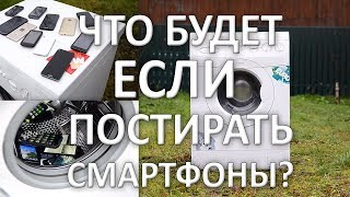 Смартфоны против стиральной машины