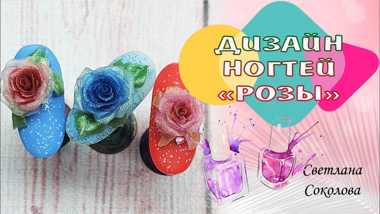 Как выполнить реалистичные розы из гель-пластилина на ногтях. Запись прямого эфира