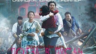 Поезд в Пусан (2016) Официальный трейлер к фильму
