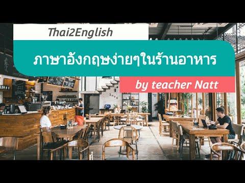 ฝึกภาษาอังกฤษ //ร้านอาหาร // #1