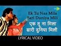 Ek Tu Na Mila Sari Duniya Mili with lyrics एक तू ना मिला सारी दुनिया मिली के बोल Himalay Ki God Mein