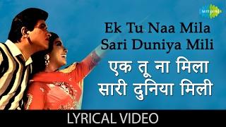 Ek Tu Na Mila Sari Duniya Mili with lyrics|एक तू ना मिला सारी दुनिया मिली के बोल|Himalay Ki God Mein