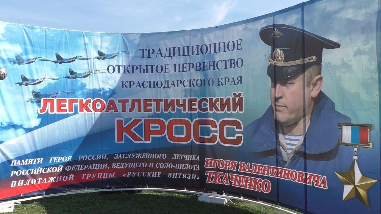 Кросс памяти Игоря Ткаченко