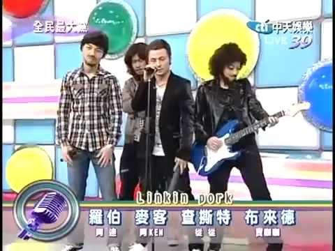 20111007 全民最大黨版 大笑之歌 | Doovi