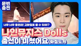 [문빈충전] 나인뮤지스 'Dolls(돌스)' 골반 구간(놀람) - 문특 컴눈명 커버 댄스 다 주라주라