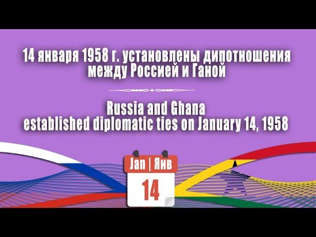 59 лет Россия - Гана | Russia-Ghana 59 years