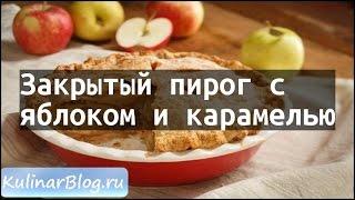 Рецепт Закрытый пирог сяблоком и карамелью