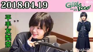 【欅坂46】平手友梨奈 20180419【GIRLS LOCKS!】
