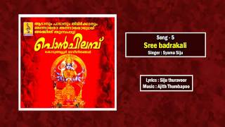 Sree bhadrakali - a song from the Album Ponchilambu Sung by Syama Siju