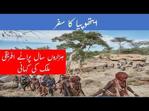 Travel to Ethiopia | Documentary Video in Urdu/Hindi