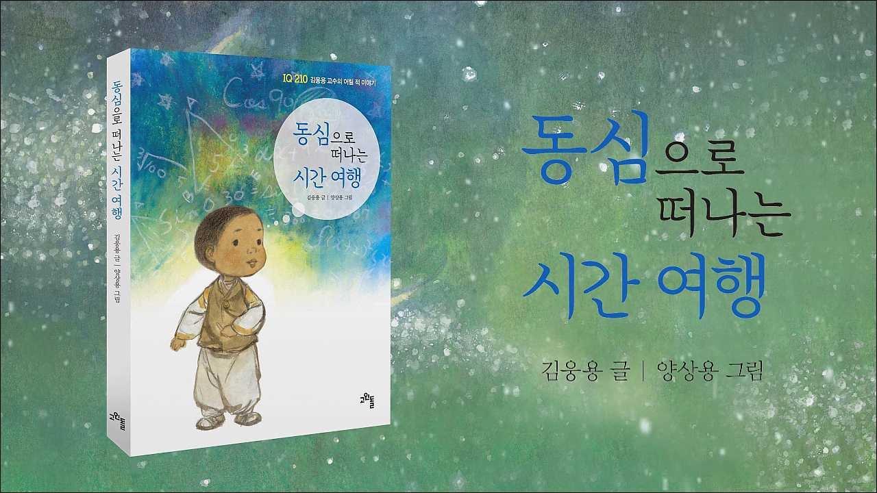 110787decd4e9 BookPR Media | 책이야기 | 북트레일러 상영관 - 동심으로 떠나는 시간 여행