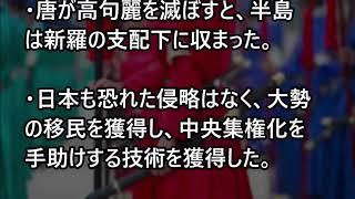 海外の反応~外国人衝撃「日本が圧倒してた!」日本と唐の歴史的な戦いの知られざる真実に世界で感動の嵐!海外から見た日本の姿