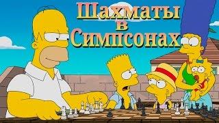 Шахматы в Симпсонах. Магнус Карлсен в мультфильме