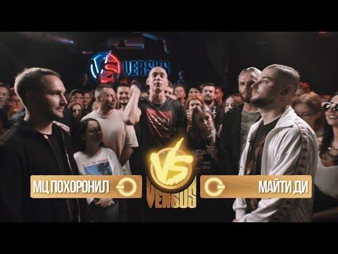 VERSUS #5 (сезон IV): МЦ Похоронил VS Майти Ди