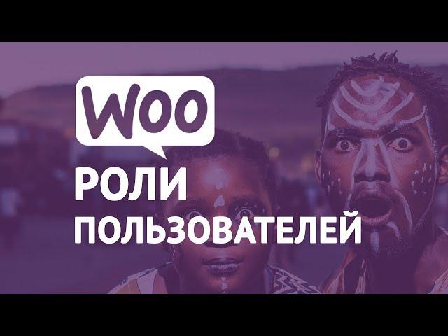 Роли пользователей в WooCommerce