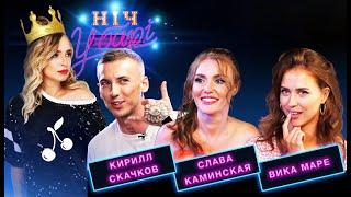 Слава Каминская, Кирилл Скачков и Вика Маре устроили беспредел в шоу Ніч у барі