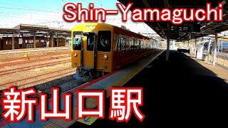山陽本線・宇部線 新山口駅 Shin-Yamaguchi Station. JR West. Sanyo Main Line・Ube Line