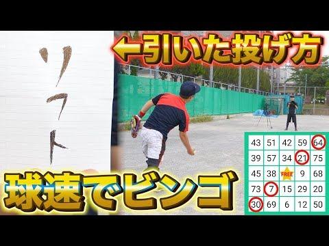 【ピッチング】引いたカードの投げ方で球速ビンゴやったら面白すぎたwww