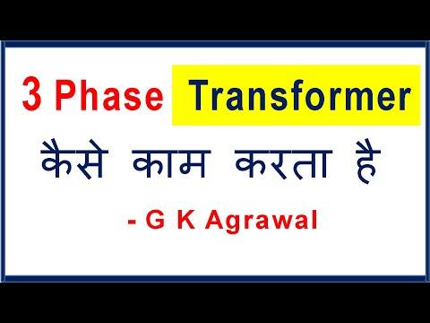 Phase Transformer In Hindi