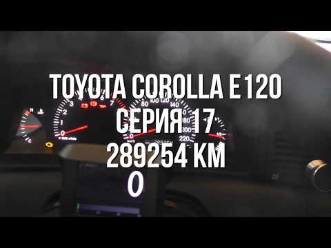 Toyota Corolla E120- серия17, замена масла на 290 000 км.