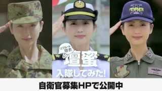 【日本廣告】今天送上比較特別的CM,找來壇蜜當「自衛隊招募隊長」,分...
