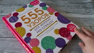 Вязальная библиотека: Книга  ''555 узоров для вязания спицами'' Н. Свеженцева Издательство Бомбора