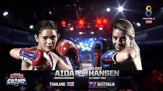 Muay Thai Super Champ | คู่ที่ 4 อัยด้า ลูกทรายกองดิน VS เซเลสต์ ฮานเซ่น