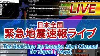 日本全国 緊急地震速報ライブ The Real-time Earthquake Alert Channel for Japan (Tokyo)