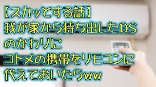 出典:http://2ch.sc/ スカッとチャンネルは【スカッとする話】【DQNな...