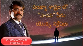 Name Suggestions In Numerology For Pavani | Dr Lingeswarr | Best Numerologist In Hyderabad