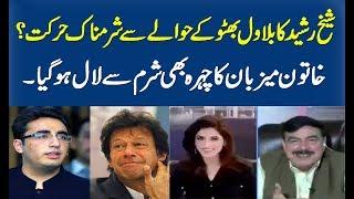 Sheikh Rasheed talking about Bilawal bhutto zardari in Talk show