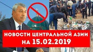 Новости Таджикистана и Центральной Азии на 15.02.2019