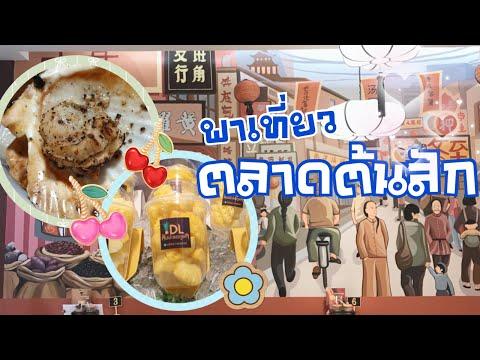 พาเที่ยว ตลาดต้นสัก Tonsak Market  สนามบินน้ำ นนทบุรี ของกินอร่อย ๆ เพียบ !!!