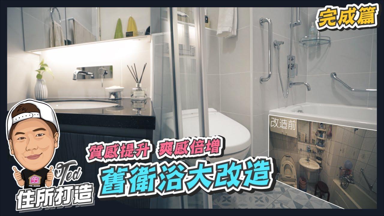 【住所打造】☛舊屋衛浴改造!完成篇|掛壁式馬桶|衛浴收納|室內裝修|衛浴改造 |舊屋翻修☚ feat. 好時代衛浴