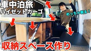 【軽バン改造】天井、ベッド下、椅子の中の収納スペースをDIY!軽バンが快適に!【ハイゼットカーゴ】