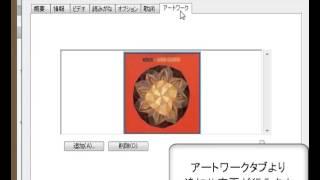 アートワークの追加 itunesの使い方動画解説